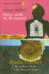 piyadra-book-cover